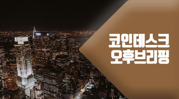 1/20 오후 브리핑 : 김준홍, KDAC, 비트 코인 위탁, 비트 코인 선물