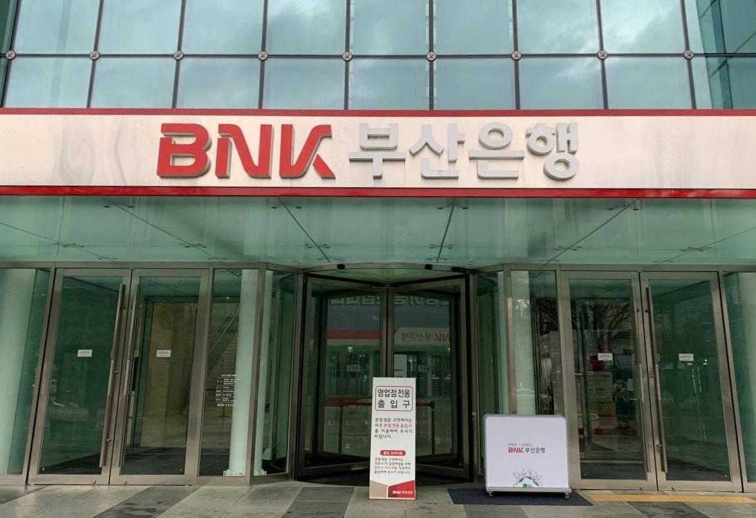 부산 은행, 5 개 암호 화폐 거래소와 '실명 계좌'논의