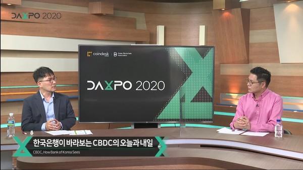 윤성관 한국은행 전자금융팀장과 김외현 코인데스크코리아 편집장이 4일 열린 DAXPO2020 행사에서 대화하고 있다. 출처=코인데스크코리아