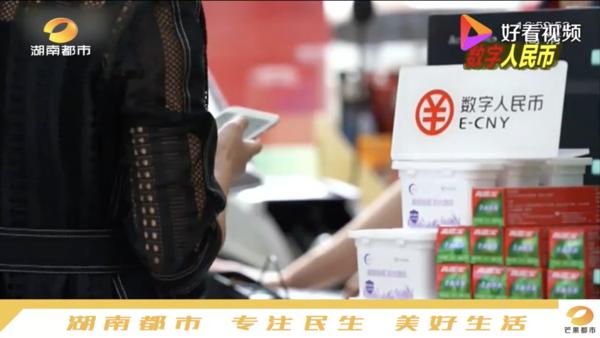 중국 선전시 뤄후구의 한 상점 계산대에 디지털 위안화로 결제가 가능하다는 팻말이 세워져 있다. 출처=후난두스 보도 화면 캡처