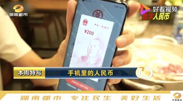 디지털 위안으로 결제하기 위해 선전시 뤄후구의 한 샤브샤브 식당을 찾은 남성이 휴대전화를 들어 디지털 위안 지갑 애플리케이션을 보이고 있다. 출처=후난두스 보도 화면 캡처